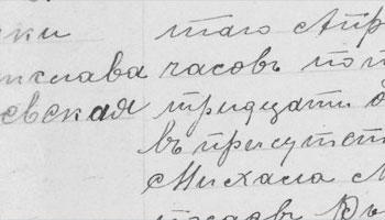 fragment dokumentu - skan