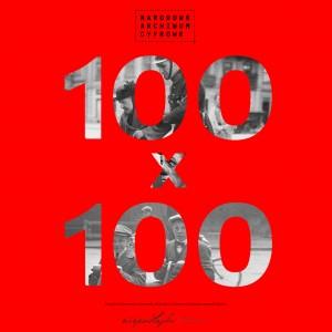 100x100 visual